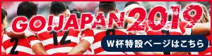 GO!JAPAN 2019 W杯特設ページへ