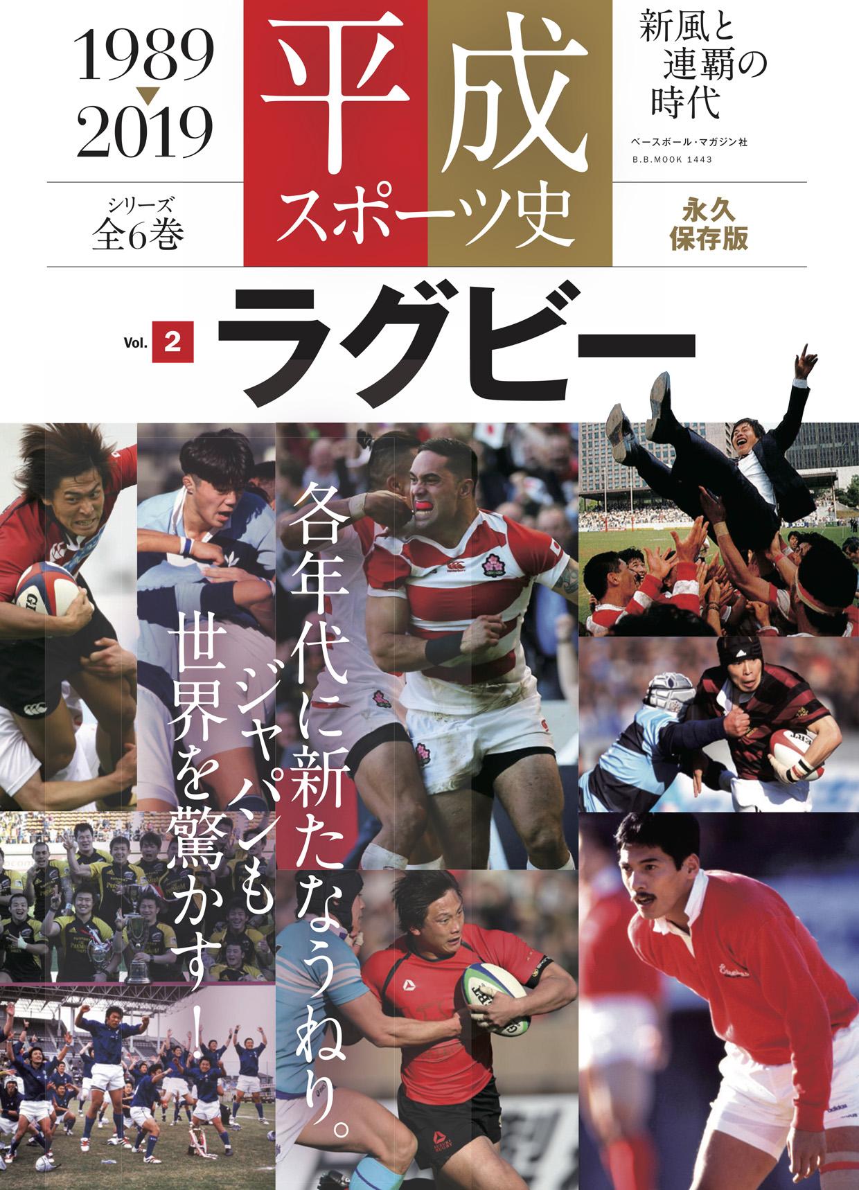平成スポーツ史 Vol.2 ラグビー