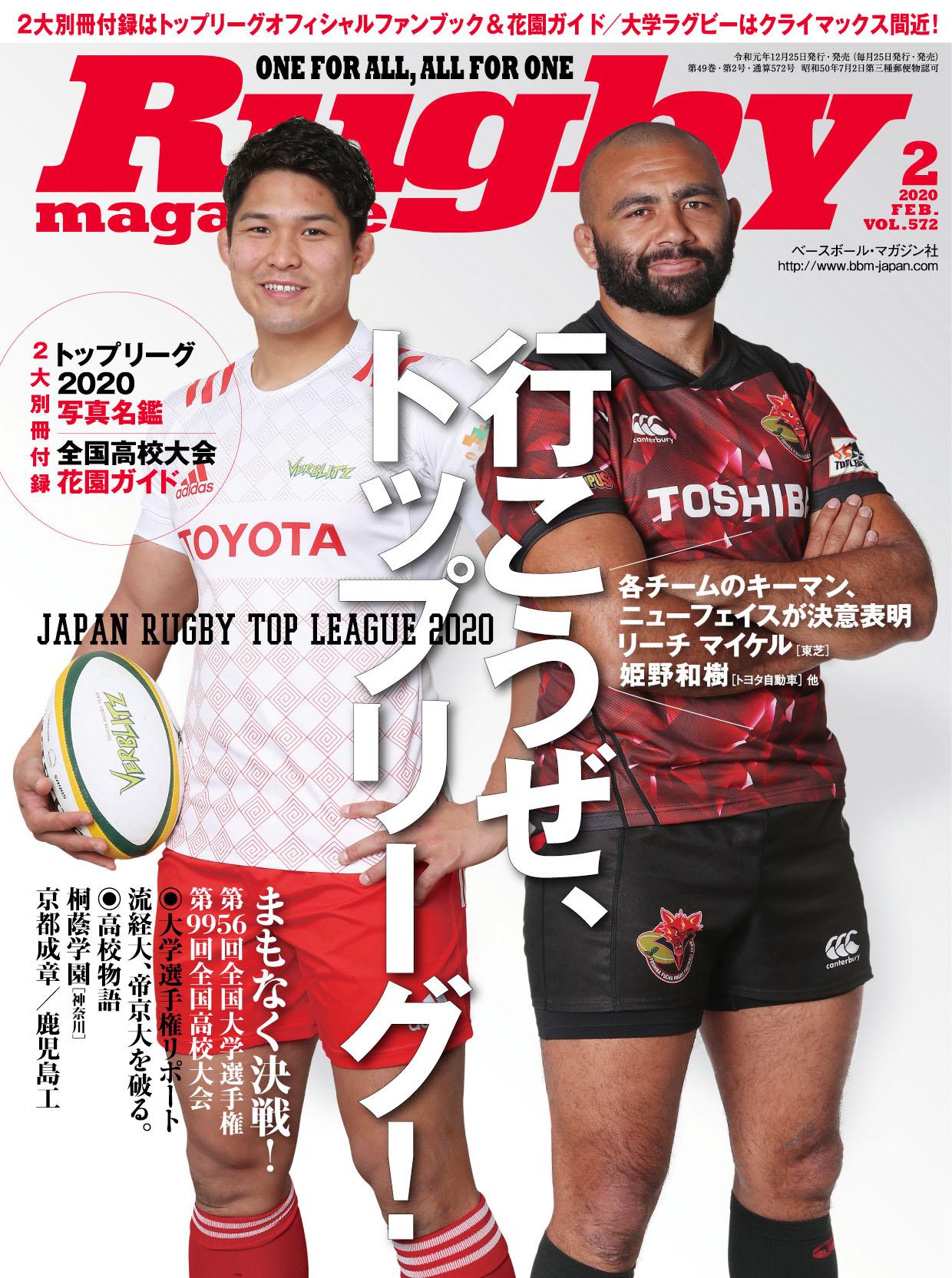 ラグビーマガジン2月号「トップリーグ名鑑・花園ガイド」