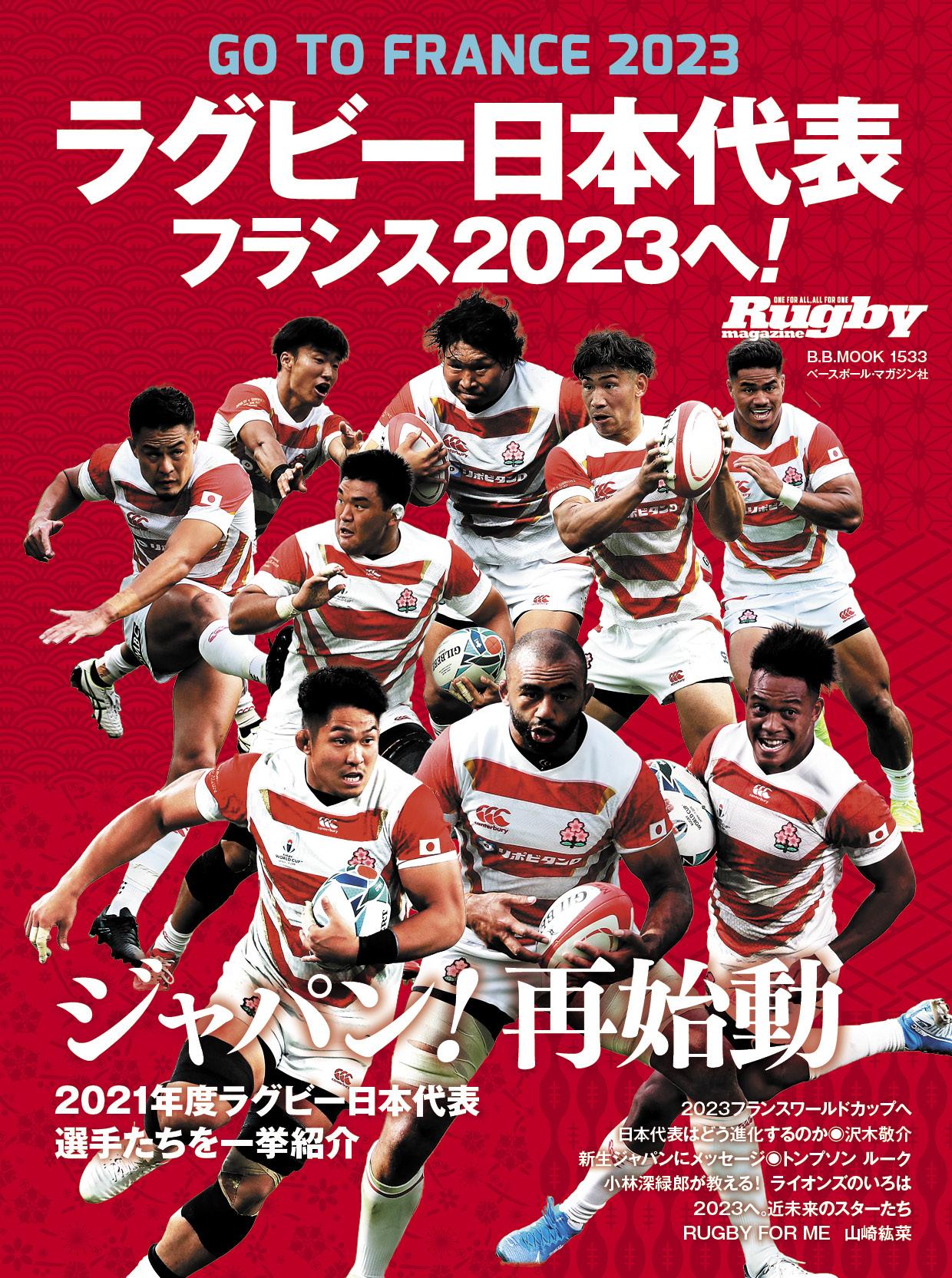 ラグビー日本代表 フランス2023へ
