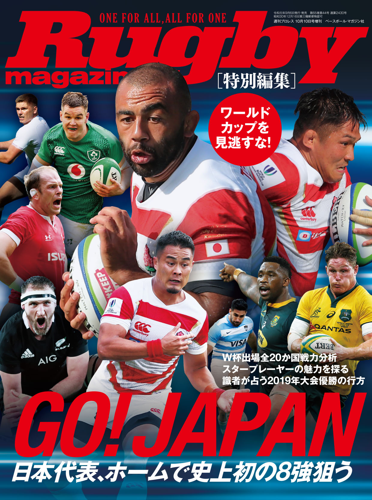 GO! JAPAN ワールドカップを見逃すな!