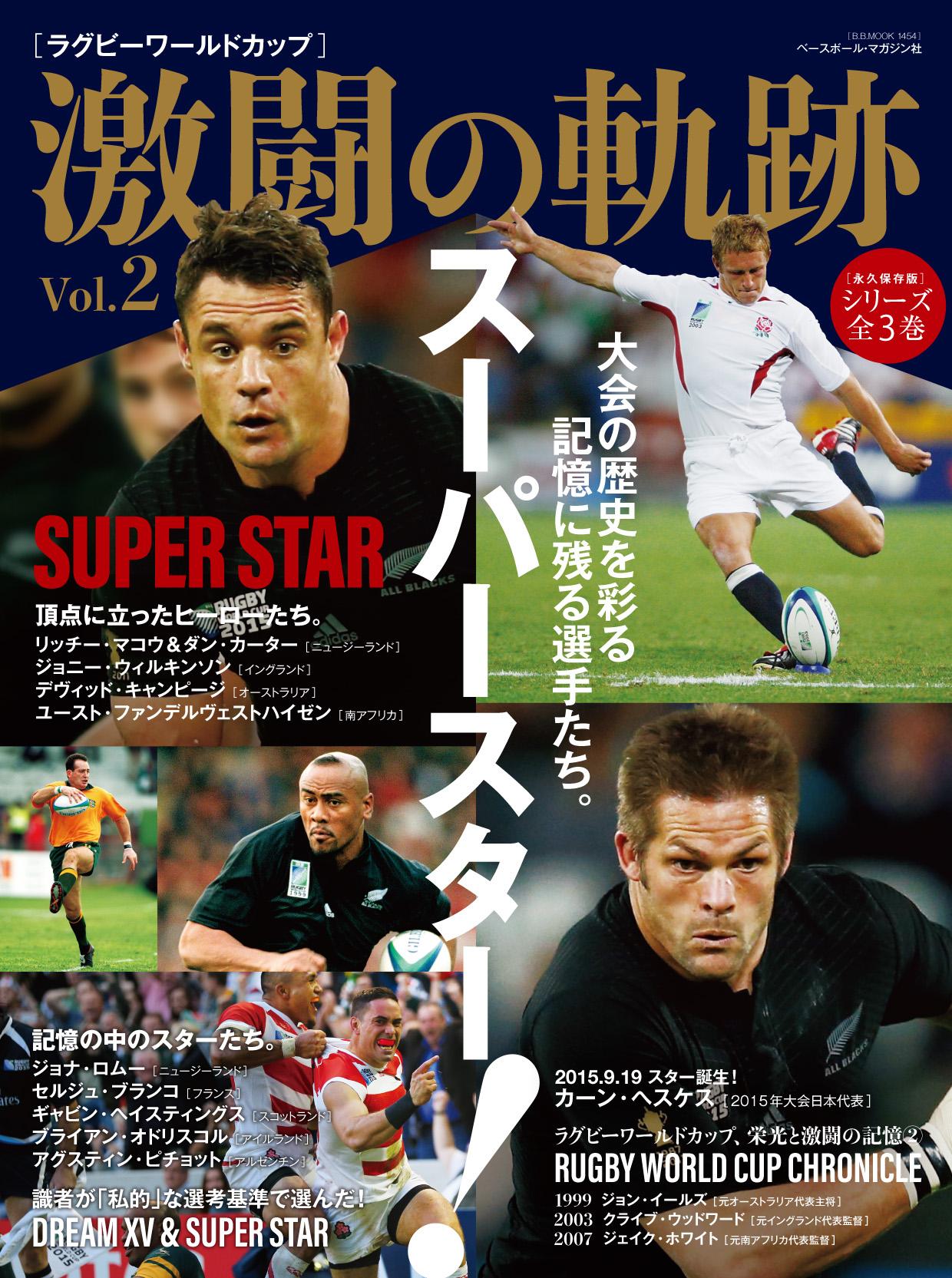 ラグビーワールドカップ 激闘の軌跡 Vol.2