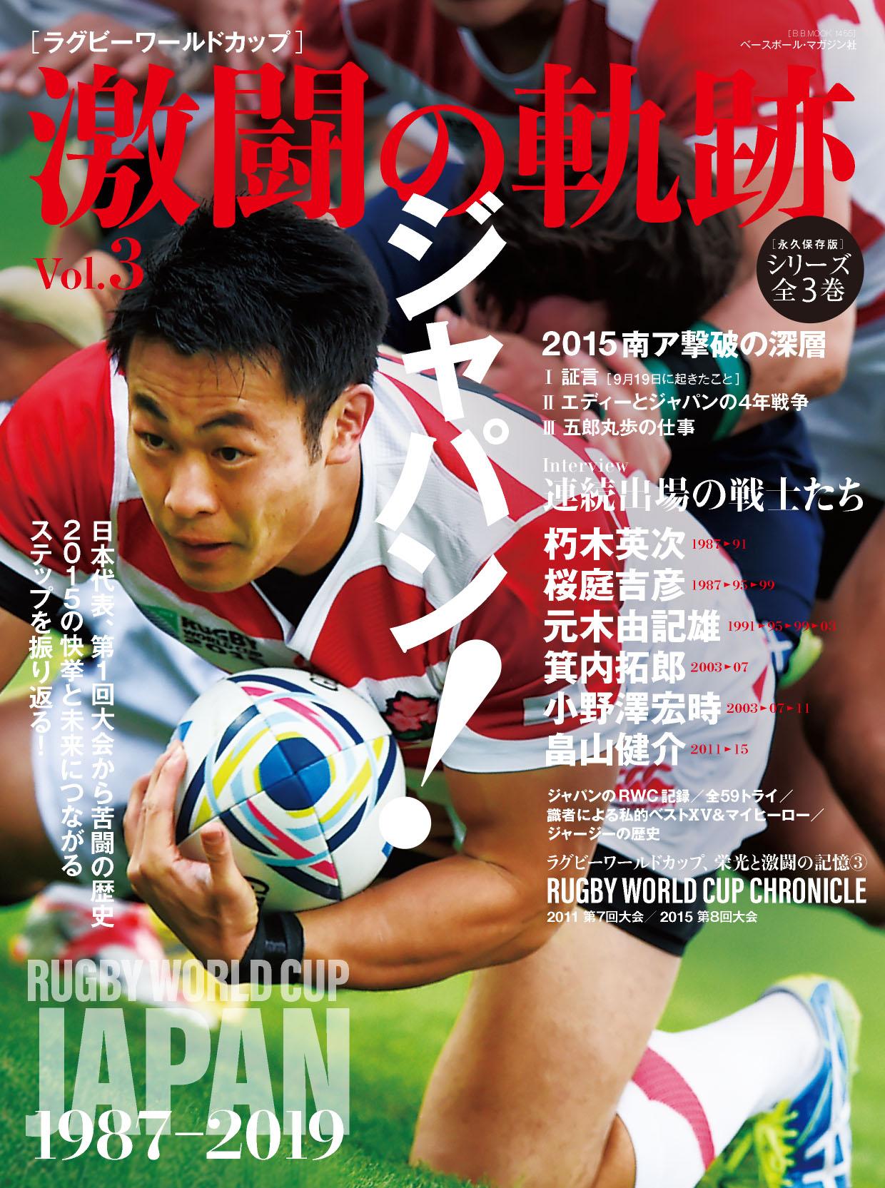 ラグビーワールドカップ 激闘の軌跡 Vol.3