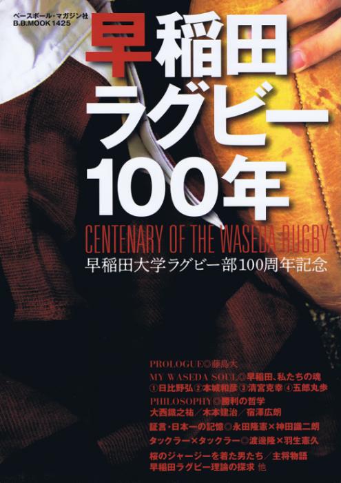 早稲田ラグビー100年