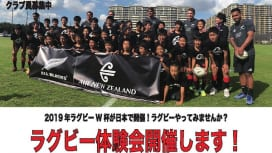 江東ラグビースクールがジュニア/ミニ一斉体験会を開催!