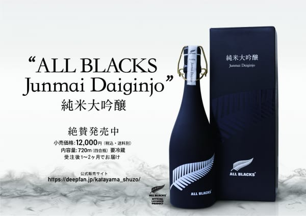 『ALL BLACKS 純米大吟醸』 好評発売中!