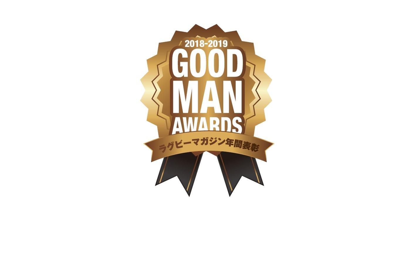ラグマガ年間表彰「GOOD MAN AWARDS」。きょう13時 投票締め切り!
