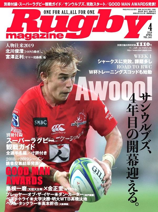 別冊付録に『スーパーラグビー観戦ガイド』! ラグマガ4月号本日発売。