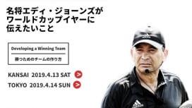エディーさんの「アンサンブルラグビー」、関西、東京とも申込み開始!