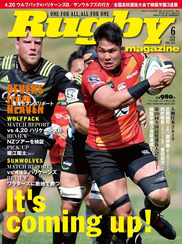 ジャパンの「いま」をお届け。ラグビーマガジン6月号、本日発売です。