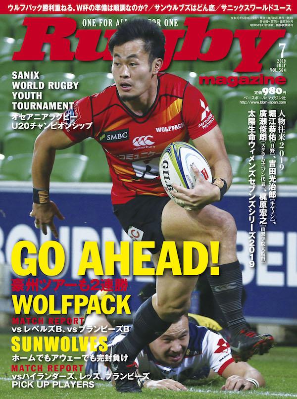 表紙は福岡堅樹。ラグビーマガジン7月号、本日発売です。