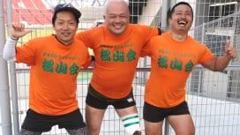 【ラグリパWest】「松山会」に入らんぞなもし。 大阪エレファンツRFC黙認サークル