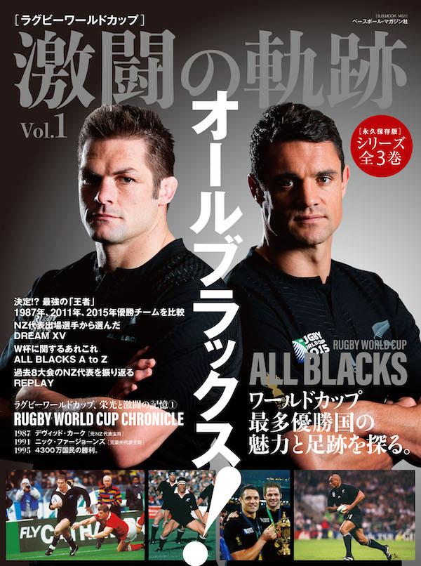懐かしい。新しい。「ラグビーワールドカップ 激闘の軌跡 Vol.1 オールブラックス!」本日発売!