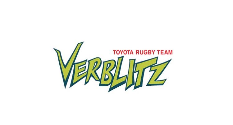 トヨタ自動車ヴェルブリッツ、部員逮捕でトップリーグカップ出場辞退。