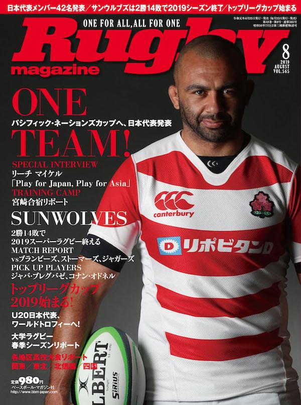 表紙は日本代表、リーチ マイケル主将。ラグビーマガジン8月号発売です!