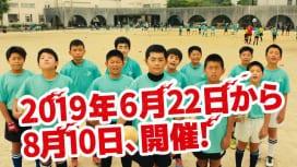 プロモーションムービー『トップリーグカップの逆襲!』 公開