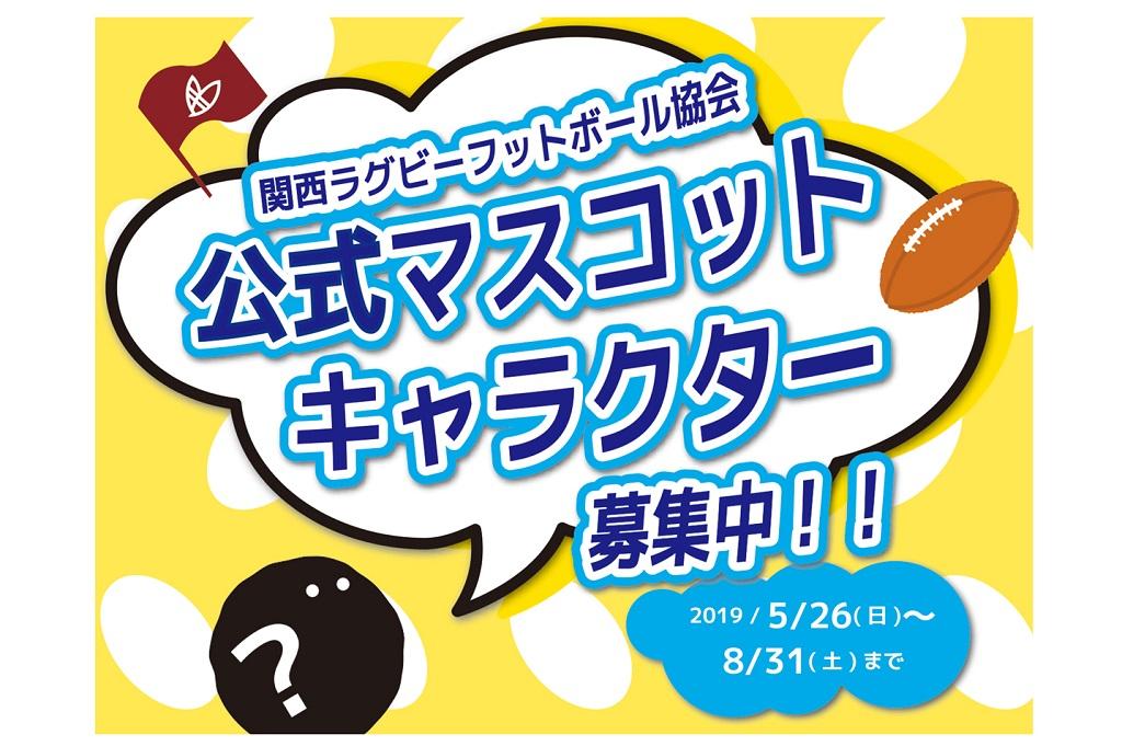 関西ラグビー協会 公式マスコットキャラクター募集
