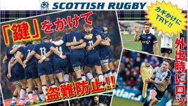 長崎県警察、スコットランド代表を採用!