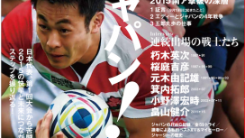 「ラグビーワールドカップ 激闘の軌跡」第3弾は「ジャパン!」本日、待望の発売開始