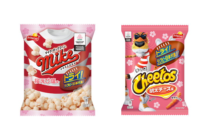 ラグビー日本代表オフィシャルライセンス商品「マイクポップコーン」「チートス」を5名様にプレゼント!