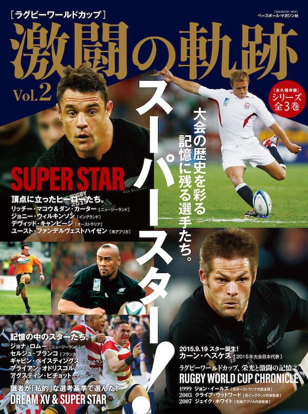「ラグビーワールドカップ 激闘の軌跡」第2弾、「スーパースター!」本日発売です。