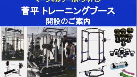 手ぶらで強くなる。マーシャルワールドジャパン 菅平トレーニングブース開設!