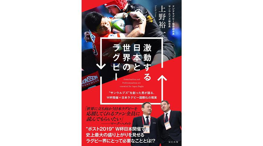 【本の紹介】 サンウルブズを創った男が語る『激動する日本と世界のラグビー』