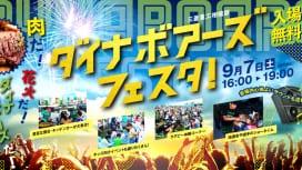 9月7日は三菱重工相模原グラウンドへ! ダイナボアーズフェスタ開催