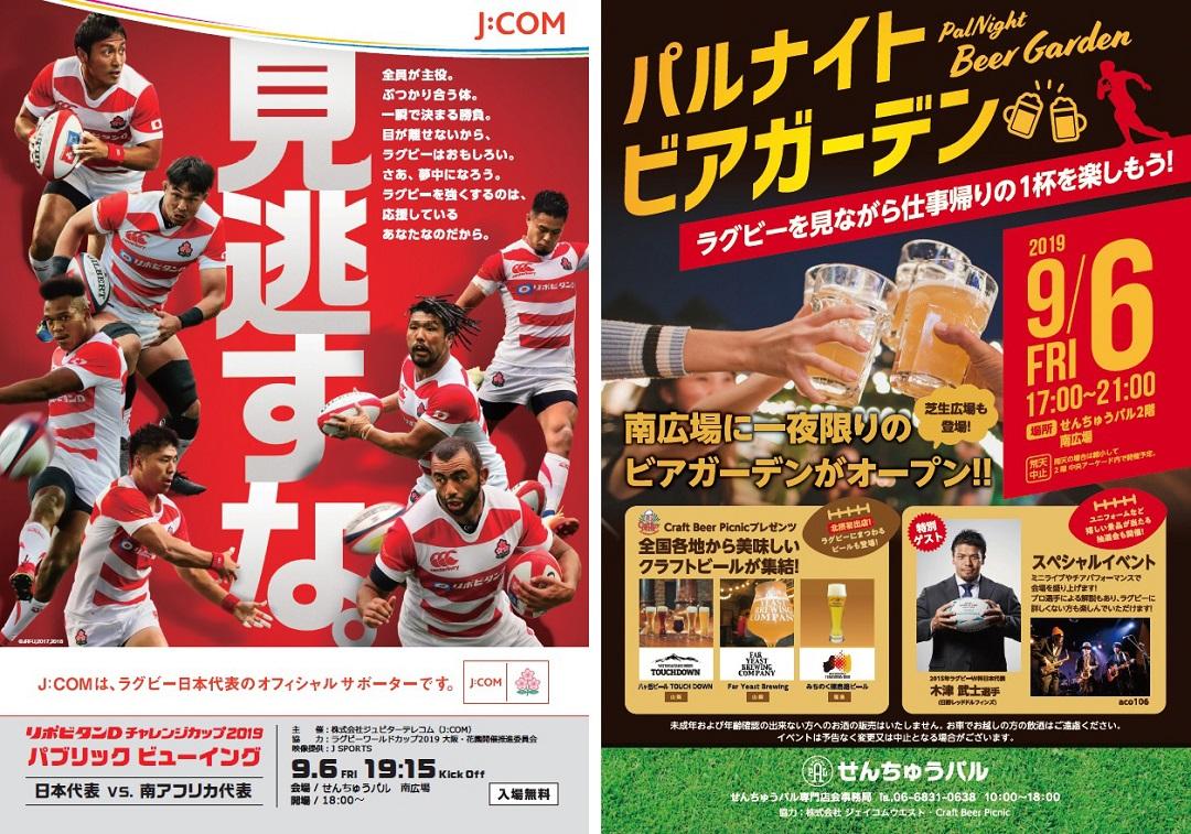9月6日(金)日本×南ア戦 大阪でパブリックビューイング&トークショー開催