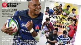 W杯直前特集+別冊付録に大学ラグビー写真名鑑。ラグビーマガジン10月号本日発売。