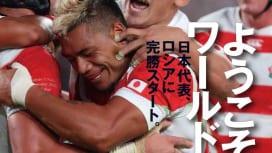 ワールドカップの熱が満載! ラグビーマガジン 11月号、本日発売