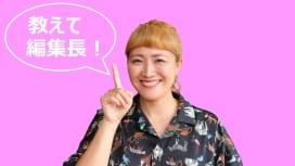 ラグリパ対談 丸山桂里奈×ラグマガ編集長「ラグビー教えて!編集長!!」