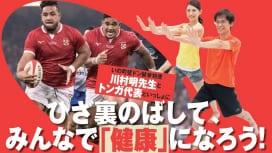 健康長寿の体操「ひざ裏のばし」でトンガ代表を激励 9月12日に高知でイベント開催