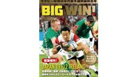10月3日発売! ラグビーW杯日本代表予選突破祈念号『BIG WIN!』