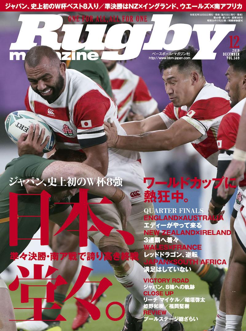 ワールドカップの興奮たっぷり。ラクビーマガジン12月号本日発売。