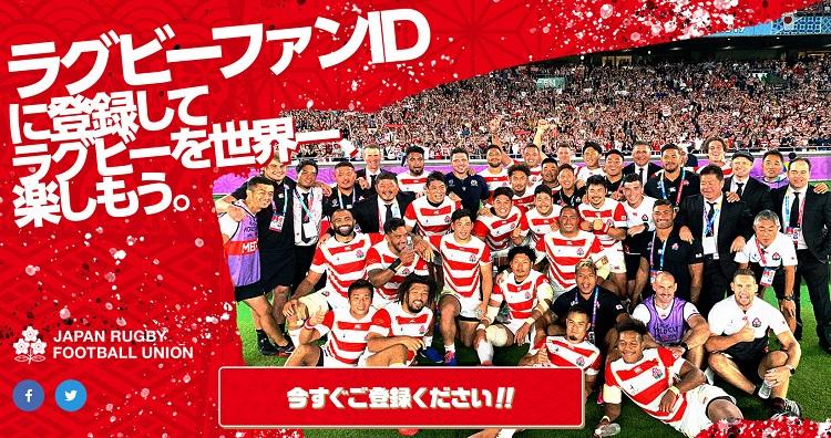 日本ラグビー協会 ファン向け新サービス「ラグビーファンID」登録受付開始
