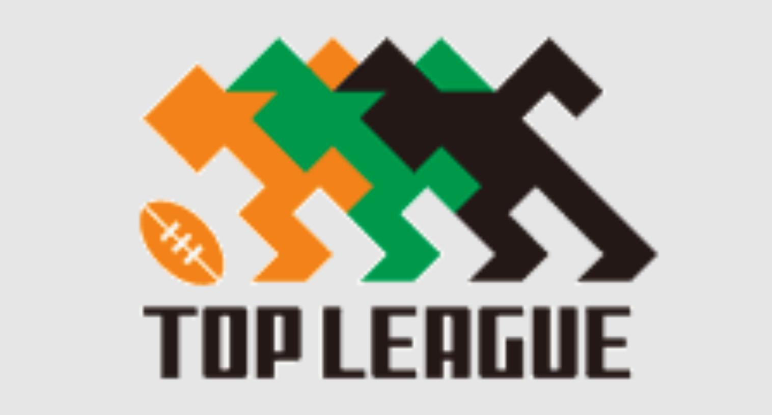 トップリーグチケット、追加発売決定!