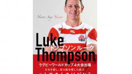 日本のラグビーに大きな力をもたらした「トモさん」の引退本が発売決定!