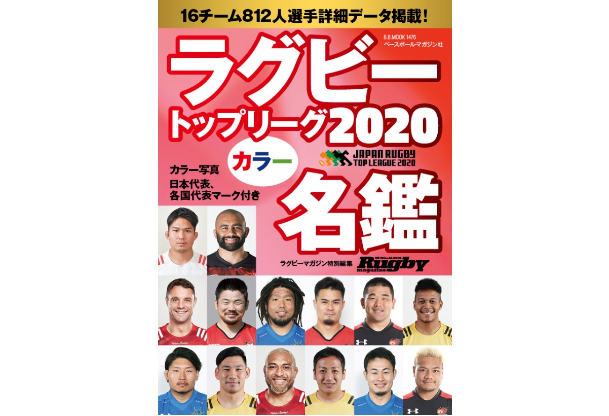 トップリーグ2020ポケットカラー名鑑
