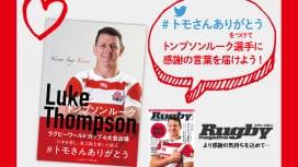 トンプソンルーク選手引退試合(1/19@秩父宮) ハッシュタグ #トモさんありがとう..
