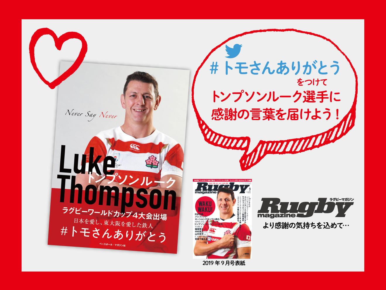 トンプソンルーク選手引退試合(1/19@秩父宮) ハッシュタグ #トモさんありがとう で感謝の気持ちを伝えよう!