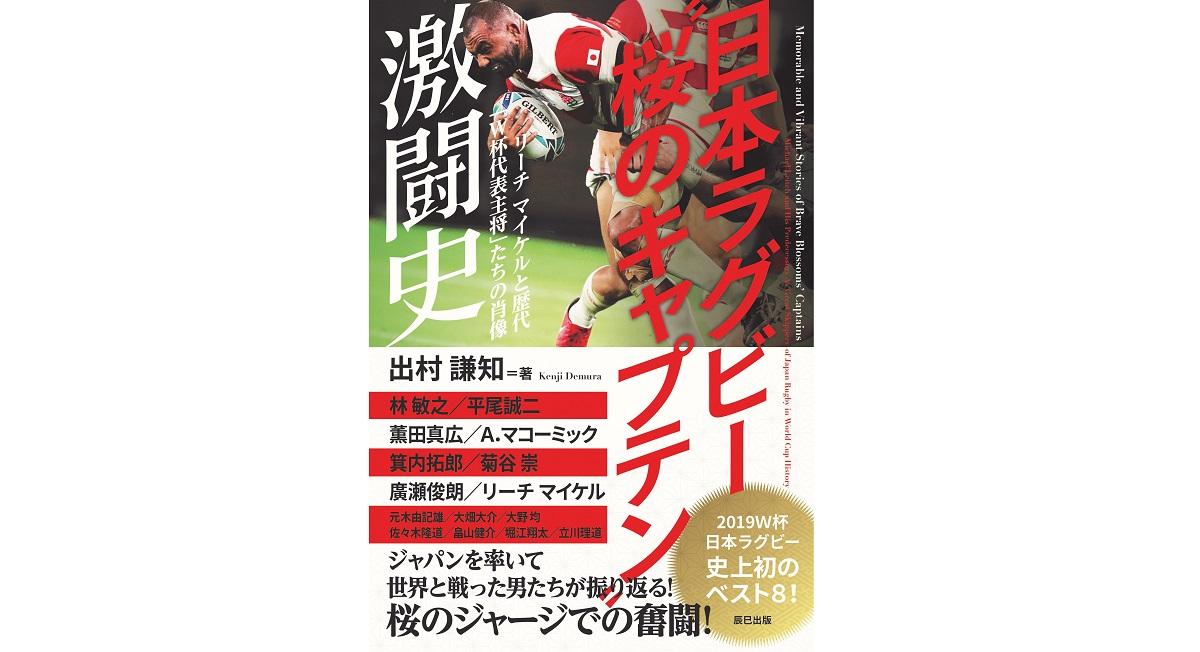 """【本の紹介】 『日本ラグビー""""桜のキャプテン"""" 激闘史』 1月10日発売"""