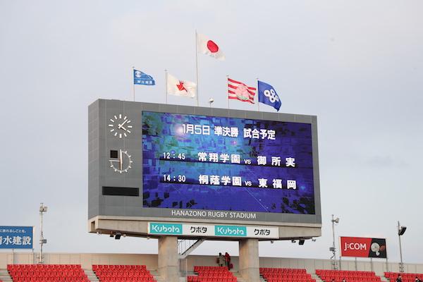 3冠狙う桐蔭学園は東福岡と準決勝! 7年ぶり4強の常翔学園は御所実と近畿勢対決へ