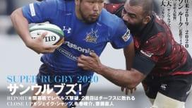 堀江翔太vsリーチ マイケルが表紙。ラグマガ4月号、2月25日発売