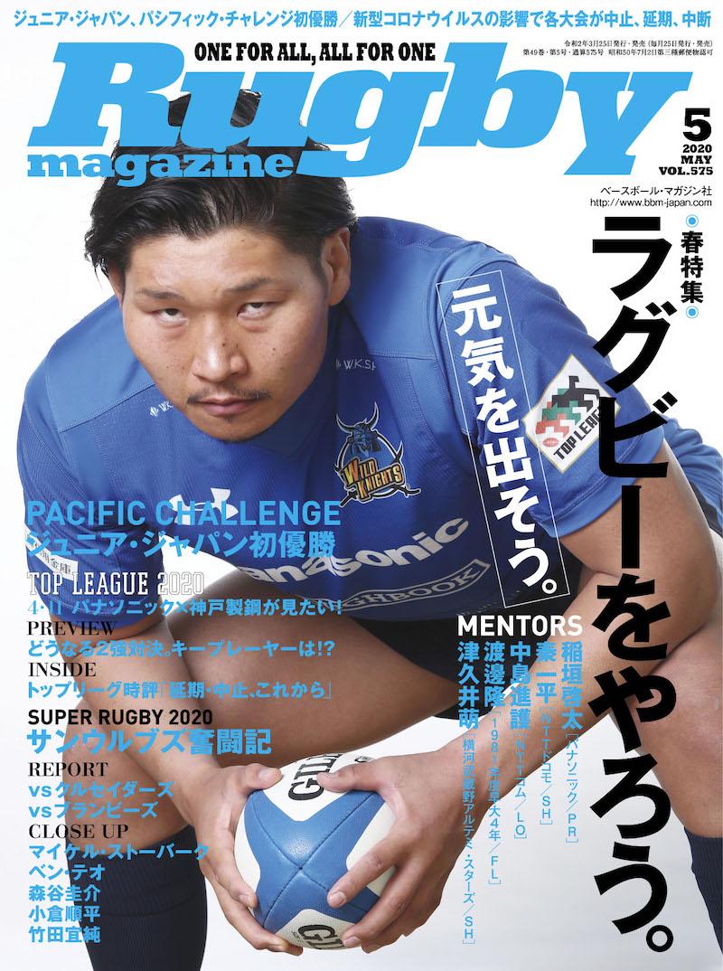 春特集「ラグビーをやろう」にガッキー登場。ラグマガ5月号、3月25日発売!