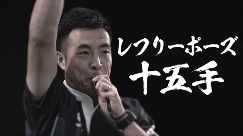 【ラグビー動画紹介】 レフリーポーズ十五手