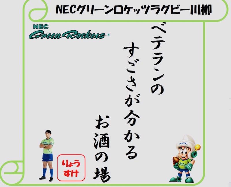 NECグリーンロケッツが繰り出した「ラグビー川柳」。根っこにチームの笑いの文化