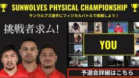『SUNWOLVES PHYSICAL CHAMPIONSHIP』予選会出場者募集!