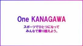 ダイナボアーズも参加! 神奈川県下の医療従事者支援を目的としたチャリティイベント開催