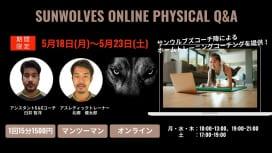 【期間限定】 サンウルブズオンラインフィジカルQ&Aサービス提供のお知らせ